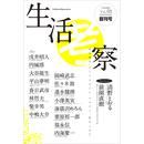 生活考察 Vol.01
