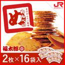 福太郎 めんべい(2枚×16袋)x2<送料無料>【I46Z0402】