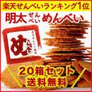 福太郎 辛子めんたい風味めんべい 2枚×16袋 ×20箱<送料無料>【I46Z82】