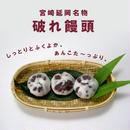 虎屋 破れ饅頭(6個入)<送料無料>【I79P0101】