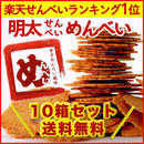福太郎 辛子めんたい風味めんべい 2枚×16袋 ×10箱<送料無料>【I46Z81】