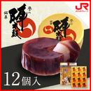お菓子の香梅 誉の陣太鼓(12個入)<送料無料>【I81G0401】