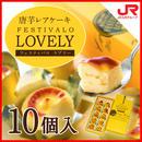 【フェスティバロ】ラブリー(10個入)×3箱 <送料無料>【I18Z0003】