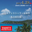 4/28(日)タヒチアンストーリー最新作 名古屋公演【学生】