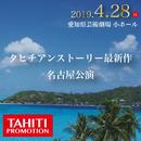 4/28(日)タヒチアンストーリー最新作 名古屋公演