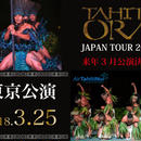 3/25(日)TAHITI ORA JAPAN TOUR 2018【東京公演B席】