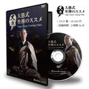 大愚式 坐禅のススメ(DVD版)