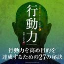 仏教で磨くリーダーの才覚シリーズ(第6弾)「行動力」行動力を高め目的を達成するための27の秘訣(ダウンロード版)