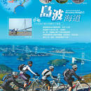 【広島県】サイクリング台湾プロモーション事業