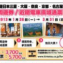 【鉄道会社】プロモーション事業