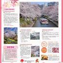【北陸地域】観光プロモーション事業