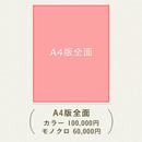 広告枠【A4版全面】(モノクロ)