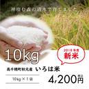 高千穂秋元のお米『いろは米』10kg【2018年の新米!】※白米・玄米選べます