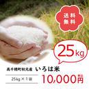 高千穂秋元のお米『いろは米』25kg【送料無料でお得♪】※白米・玄米選べます ※小分け袋お付けします