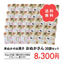 米ぬかのお菓子『おぬかさん』30袋セット【送料無料でお得♪】【組み合わせ自由♪】