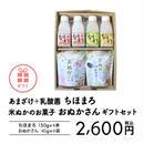 <ギフトセット>あまざけ+乳酸菌『ちほまろ』+米ぬかのお菓子『おぬかさん』 4本×4袋