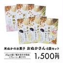 米ぬかのお菓子『おぬかさん』6袋セット【組合せ自由】