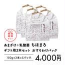 『ちほまろ』150g ギフト用3本セット ×5パック