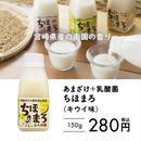 南国の香り味わう♪あまざけ+乳酸菌『ちほまろ』(キウイ味)