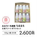 <ギフトセット>あまざけ+乳酸菌『ちほまろ』 6種 8本アソート