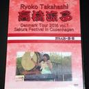 <DVD>高橋涼子 デンマーク遠征 vol.1  SakuraFestival in Copenhagem2016.4
