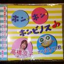 <CD>高橋涼子『ホン・ホン・ホンビノス♪』(カラオケ付)