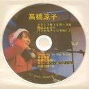 <DVD>高橋涼子ライブDVD  岡山ふぉるて『フォルテッシモvol.3』(2017.12.10)