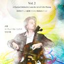 第二巻 24レッスン  芸術的チェロ演奏 のための実践的メソッド