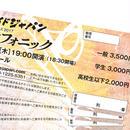 """【チケット】10/26 関西公演・全席指定・一般 スライドジャパン2017 """"SYMPHONIC"""""""