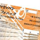 """【チケット】10/24 東京公演・全席指定・学生 スライドジャパン2017 """"SYMPHONIC"""""""