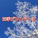 四季ブレンド・冬 100g