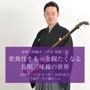 2019年1月21日(月)歌舞伎をもっと観たくなる長唄三味線の世界(半蔵門・竹ノ輪ルーム)