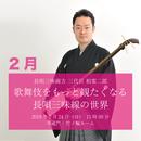 【残5席】2019年2月24日(日)歌舞伎をもっと観たくなる長唄三味線の世界(半蔵門・竹ノ輪ルーム)