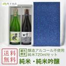 【送料無料】 純米酒・純米吟醸セット(720ml 2本)