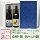 【送料無料】純米吟醸・純米大吟醸セット(720ml×2本)