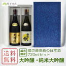 【送料無料】大吟醸・純米大吟醸セット(720ml×2本)