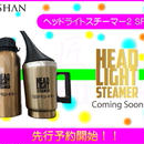 先行予約★ SPASHAN ヘッドライトスチーマー2 SPEED 正規品