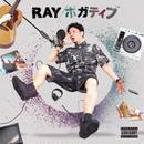 RAY-[ポガティブ]
