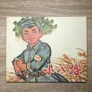 「小八路」中国プロパガンダ漫画(復刻版)