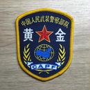 中国人民武装警察 05式黄金部隊 部隊章 腕章