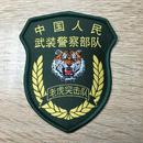 【老虎突撃隊】中国人民武装警察 武警特戦 ベルクロ部隊章