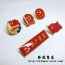 【5点セット】中国共産党党員 胸バッジ 胸章 金属製