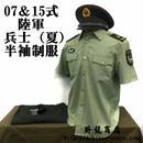 【07&15式陸軍兵士夏半袖】中国人民解放軍 徽章付き 制服上下セット