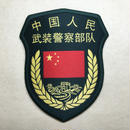 中国人民武装警察16式 中央管理職 制服用部隊章