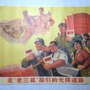 文革ポスター「老三篇が導いた道を歩こう」