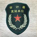 【軍委審計署 直属単位】中国人民解放軍 15式 中央軍委部隊章