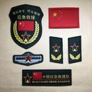 中国人民武装警察 応急救援隊 ベルクロパッチ5点セット