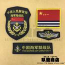 【海軍陸戦隊】部隊章 胸章 国旗ワッペンセット