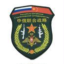 中国人民解放軍 ロシア軍 中露連合戦略作戦群 部隊章 ベルクロワッペン