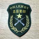 【総後勤部】中国人民解放軍 07式中央軍委部隊章